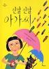 신발 신발 아가씨(한솔 마음씨앗 그림책 7)