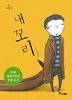 내 꼬리(한솔 마음씨앗 그림책 17)