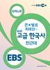 사회탐구영역 큰 별샘 최태성의 개정 고급 한국사: 전근대(2014)
