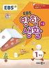 초등 겨울방학생활 1학년(2014)