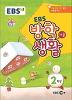 초등 겨울방학생활 2학년(2014)