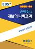 윤혜정의 개념의 나비효과(2016)