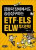 ETF ELS ELW 투자전략
