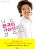 나는 한국의 가능성이고 싶다