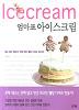 Icecream 엄마표 아이스크림