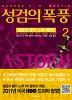얼음과 불의 노래 3-성검의 폭풍 2