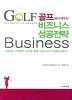 골프에서 배우는 비즈니스 성공전략
