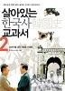 살아있는 한국사 교과서 2 (개정판)