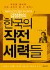 한국의 작전 세력들