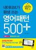 영어패턴 500 플러스(무료 녹음강의)