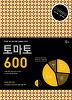 토마토 COMBO 600(토마토 토익 점수대별 COMBO 시리즈)