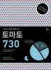 토마토 COMBO 730(토마토 토익 점수대별 COMBO 시리즈)