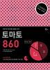 토마토 COMBO 860(토마토 토익 점수대별 COMBO 시리즈)