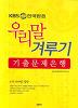 KBS 한국방송 우리말 겨루기 기출문제은행
