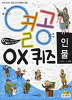 열공 OX 퀴즈 - 인물