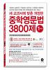 중학영문법 3800제 1학년(2014)