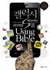 갤럭시S 2 USING BIBLE