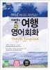 이보영의 여행 영어회화