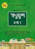 수학1(2014/ 고 1용)