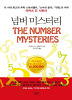 넘버 미스터리 THE NUM8ER MI5TERIES