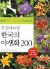 꼭 알아야 할  한국의 야생화 200