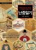 난중일기-충무공 이순신이 직접 쓴 그 치열했던 전쟁의 기록(돋을새김 푸른책장 시리즈 19)