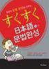 스쿠스쿠 일본어 문법완성