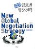 글로벌협상전략