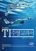 TI 수영 교과서