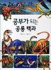 공부가 되는 공룡 백과