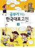 공부가 되는 한국대표고전 2