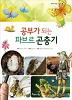 공부가  되는 파브르 곤충기 (공부가 되는 시리즈 43)