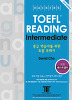 HACKERS TOEFL READING: Intermediate(2nd Edition)