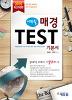 매경 TEST 기본서(2015)
