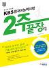 KBS 한국어능력시험 2주 끝장편