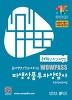 파생상품투자상담사 최종정리문제집(2014)