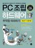 PC조립 하드웨어 무작정 따라하기(윈도우7 사용자용)