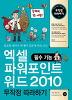 엑셀 파워포인트 워드 2010 무작정 따라하기: 필수 기능