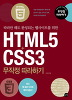 HTML5 CSS3 무작정 따라하기
