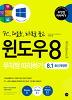 윈도우8 무작정따라하기(8.1)