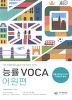 능률VOCA: 어원편(부록포함)(2013)