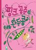 핑크 공주와 초록 완두콩