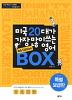 미국 20대가 가장 많이 쓰는 영어 BOX