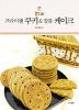 콩지의 프라이팬 쿠키&밥통 케이크