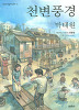 천변풍경(열림원 논술 한국문학 10)