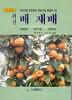 배 재배(영농기술시리즈 34)