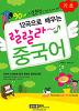 12곡으로 배우는 랄랄라~ 중국어(기초)
