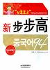 신 보보고 중국어 94(일상회화편)