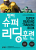 영어 슈퍼 리딩훈련 SUPER READING TRAINING BOOK