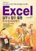 Excel 실무&함수 활용 무작정 따라하기 (CD 1 포함) (개정증보판)